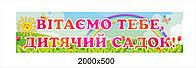 Баннер 1 сентября Ласакаво просимо до нашого садочка