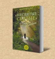 Вышло переиздание «Несвятых святых…» в Украине