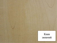 Панель МДФ Стандарт Клен золотой 148*2600мм