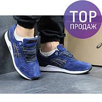 Мужские кроссовки Asics Gel, замшевые, темно синие / кроссовки для зала мужские Асикс Гель, беговые