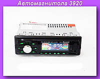3920 Автомагнитола магнитола USB,Автомагнитола в авто