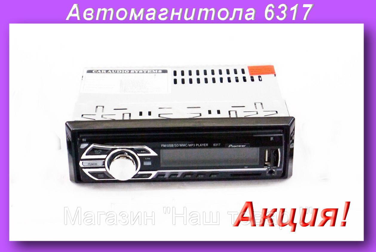 6317 Автомагнитола магнитола USB,Автомагнитола в авто!Акция