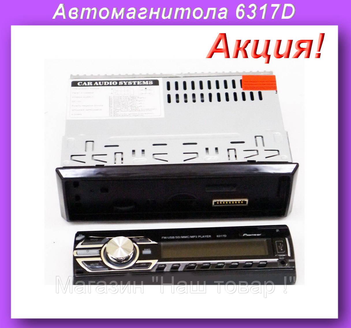6317D Автомагнитола магнитола Сьемная панель!Акция