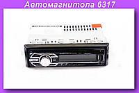 6317 Автомагнитола магнитола USB,Автомагнитола в авто!Опт