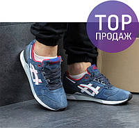 Мужские кроссовки Asics Gel, замшевые, светло синие / кроссовки для бега мужские Асикс Гель, модные