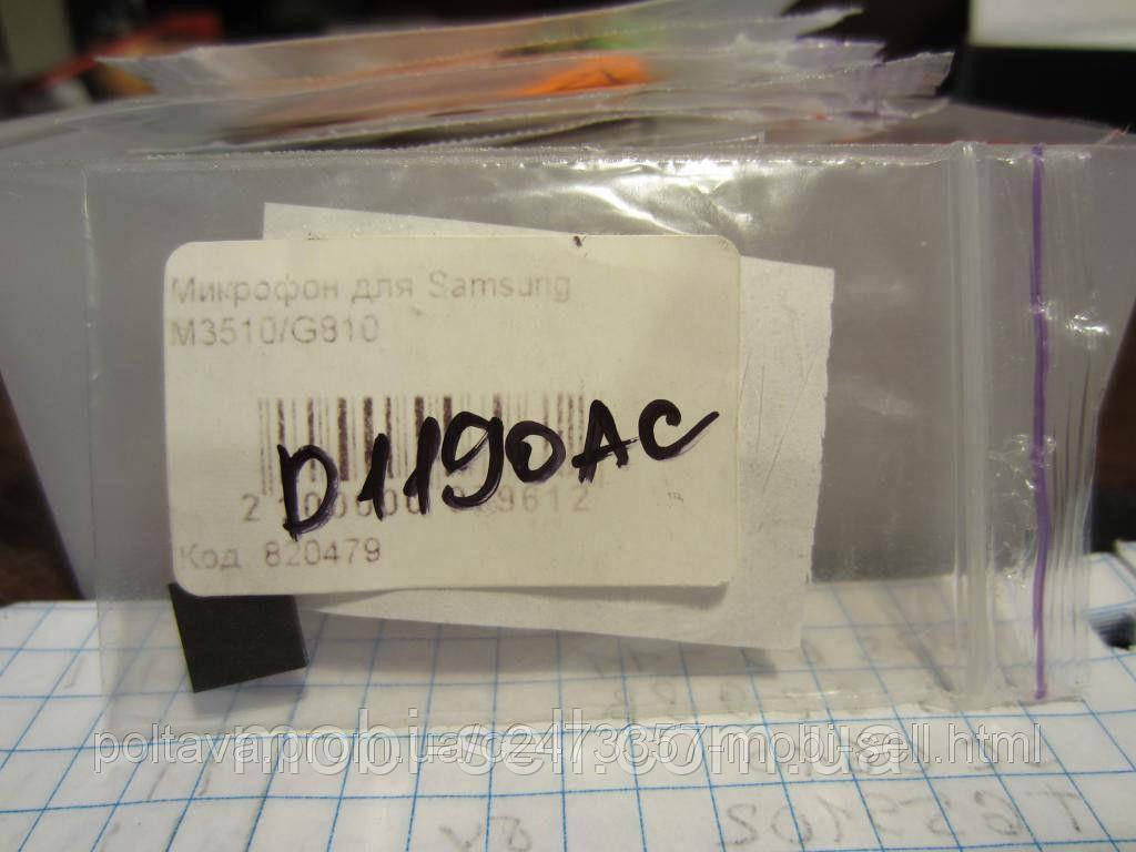 Микросхема D1190AC, с разборки