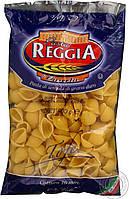 Макаронные изделия Pasta Reggia (Ракушки) Италия 500г