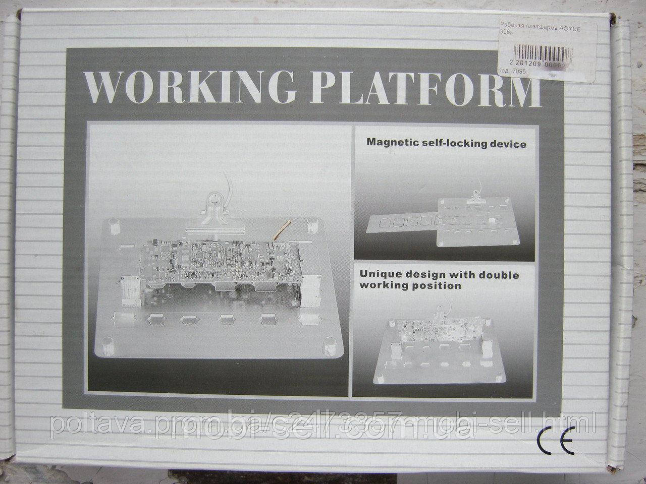 Рабочая платформа AOYUE 326 для пайки плат, для ребболинга микросхем (Б/У) - MOBI SELL в Полтаве