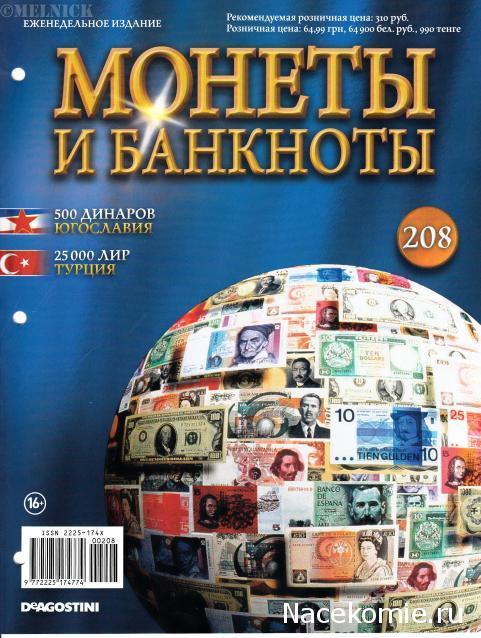 Монеты и банкноты №208