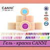 Гель-краска CANNI 5мл. разные цвета.