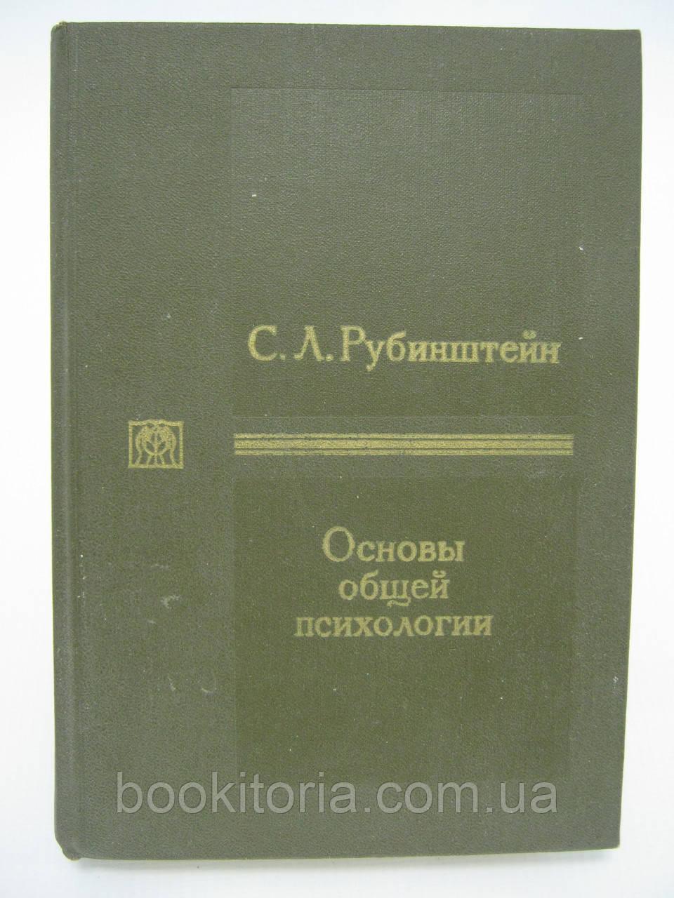 Рубинштейн С.Л. Основы общей психологии. В двух (2-х) томах. Том 1 (б/у).