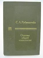 Рубинштейн С.Л. Основы общей психологии. В двух (2-х) томах. Том 1 (б/у)., фото 1