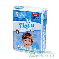 Подгузники Dada comfort fit Extra Soft  5 (15-25 кг), 46 шт