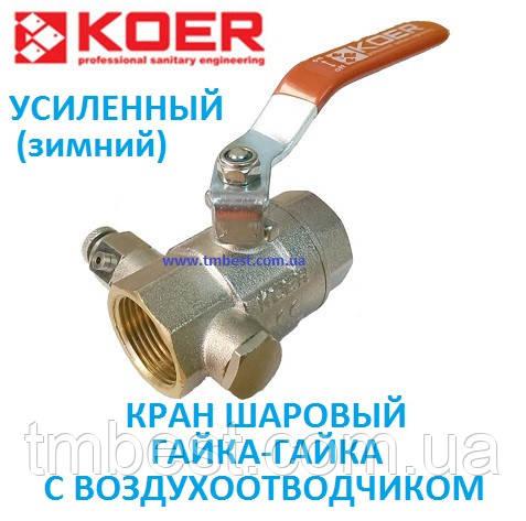 """Кран шаровый (ручка) 1/2"""" ВВ с воздухоотводчиком (зимний) Koer, фото 2"""