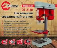 Станок сверлильный настольный INTERTOOL DT-2130