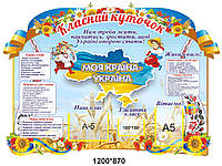 """Стенд для школы""""Учнівський куточок"""""""