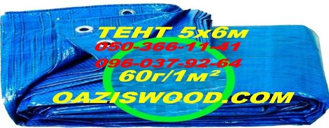 тент тарпаулін синій дешево універсальний