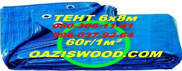 тент тарпаулин синий дешево универсальный