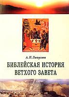 Библейская история Ветхого Завета. А.П.Лопухин