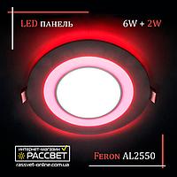 Светодиодная LED панель AL2550 8W Feron с красной подсветкой 640Lm, фото 1