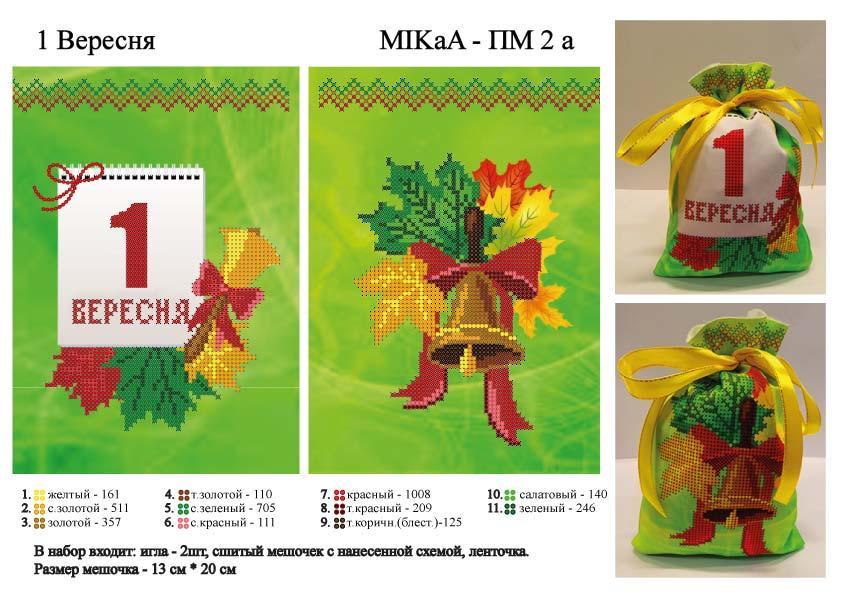 """Маленький подарочный мешочек - """"1 Вересня"""" (укр.яз) зел.фон"""