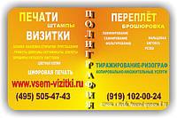 Переплетные работы в Москве ЮВАО на Рязанском проспекте. (495) 505-47-43. СРОЧНЫЙ твердый (книжный)