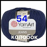 Турецкая пряжа для вязания YarnArt Jeans (Джинс) полухлопок 54 темно синий