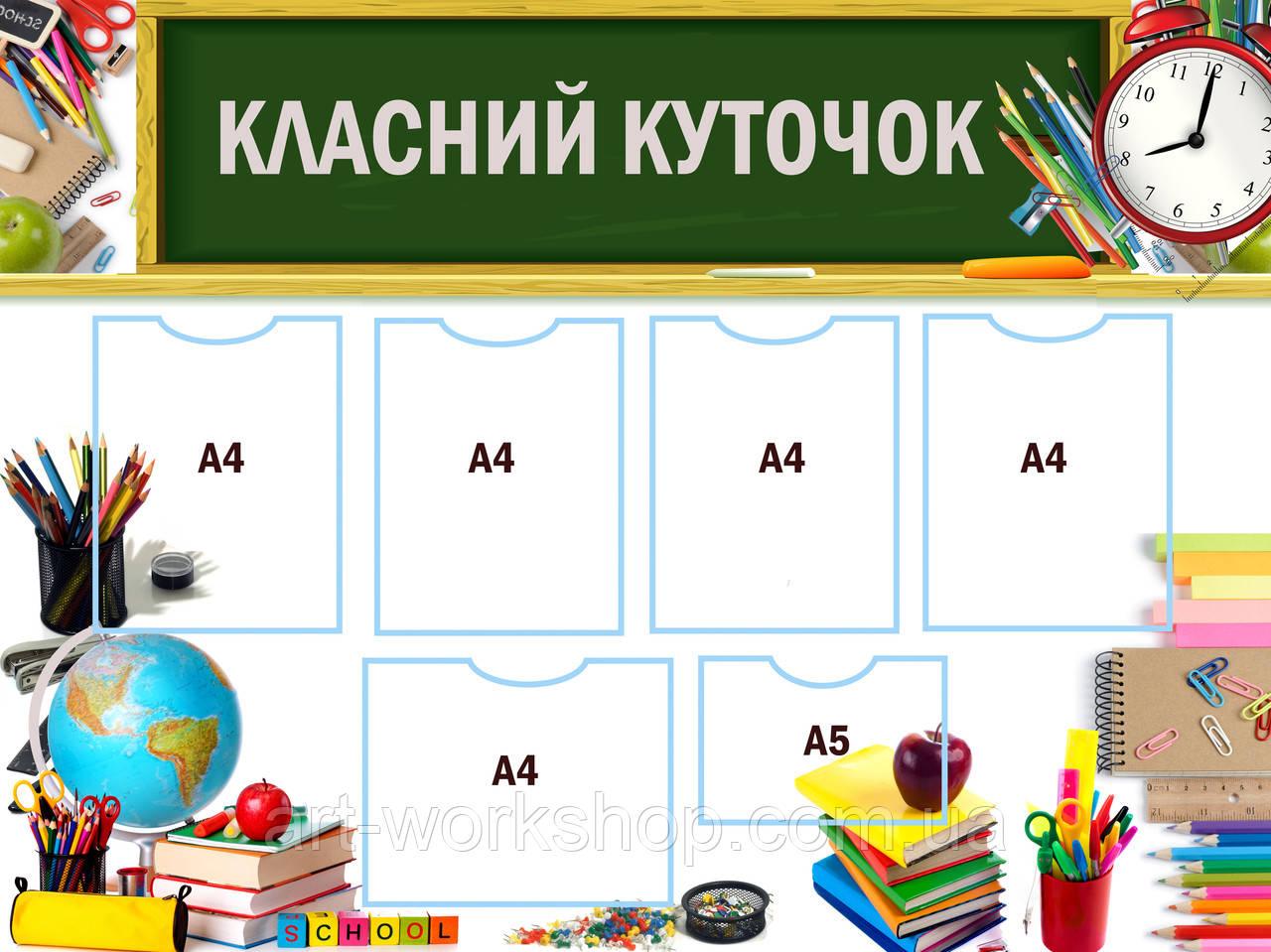 """Стенд школьный """"Класний куточок"""" - Аrt Workshop в Одессе"""