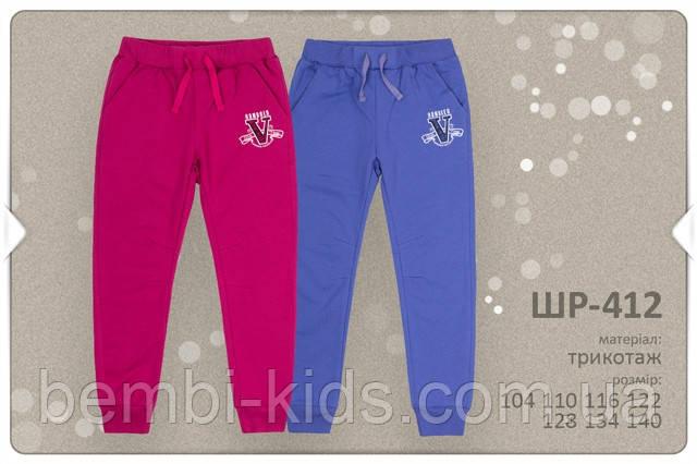 Трикотажные спортивные штаны для девочки. ШР412