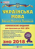 Комплексна підготовка з української мови до ЗНО 2018.