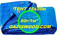 Тент дешево 15х20м универсальный тарпаулин синий 60г/1м² с люверсами, фото 1
