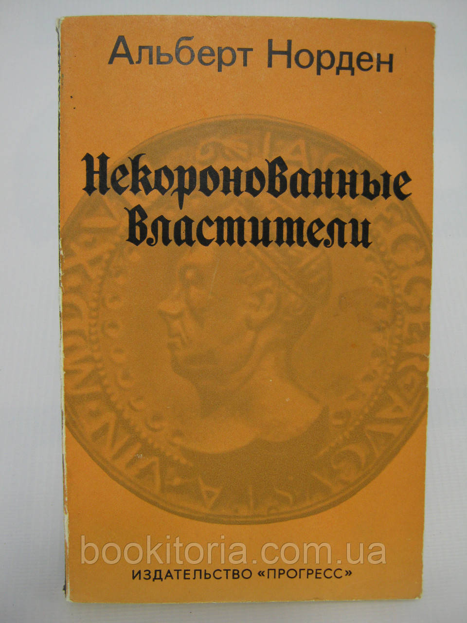 Норден А. Некоронованные властители (б/у).