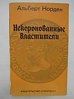 Норден А. Некоронованные властители (б/у)., фото 1