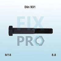 Болт c шестигранной головкой высокопрочный с неполной резьбой DIN 931 M18 класс прочности 8.8 ГОСТ 7798-70
