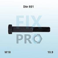 Болт DIN 931 M18 10,9