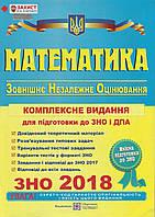 Комплексна підготовка з математики до ЗНО 2018.