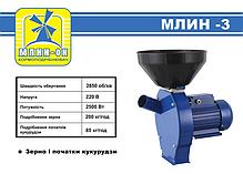 Зернодробилка Млин-Ок 3, фото 3