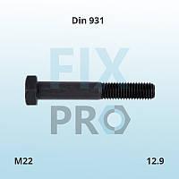 Болт c шестигранной головкой высокопрочный с неполной резьбой DIN 931 M22 класс прочности 12,9 ГОСТ 7798-70