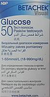 Тест-полоски для определения глюкозы в крови Бетачек (Betachek) 50 штук