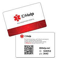 Персональная медицинская ID карточка(4 вида)