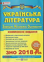 Комплексна підготовка з української літератури до ЗНО 2018.