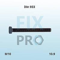 Болт c шестигранной головкой высокопрочный с полной резьбой DIN 933 M10 класс прочности 10.9 ГОСТ 7805-70