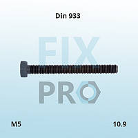 Болт c шестигранной головкой высокопрочный с полной резьбой DIN 933 M5 класс прочности 10.9 ГОСТ 7805-70