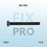 Болт c шестигранной головкой высокопрочный с полной резьбой DIN 933 M22 класс прочности 12.9 ГОСТ 7805-70