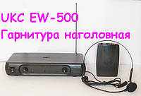 Гарнитура на голову радио UKC EW-500h (sennheiser) петличный радио микрофон наголовный петличка, радиосистема