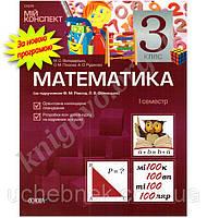 Мій конспект Математика 3 клас I семестр За підручником Рівкінд Ф. Нова програма Авт: Володарська М. Вид-во: Основа, фото 1