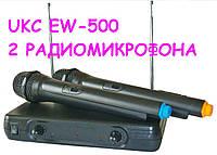 Радио система UKC EW 500 радио микрофоны uks 500 юкц 500 беспроводные sennheiser сенхайзер shure шуры