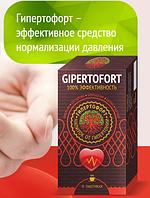 Gipertofort - напиток от гипертонии (Гипертофорт), 150 грамм