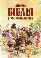 Біблія дитяча у 365 оповіданнях
