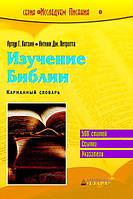 Изучение Библии. Карманный словарь. Артур Патзия и Антони Петротта